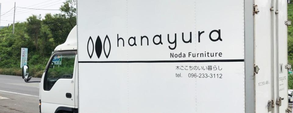 hanayura(野田家具 花ゆら)お支払い・配送など