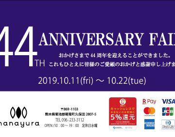 44TH ANNIVERARY FAIR 開催中  熊本の家具専門店 hanayura(野田家具 花ゆら)