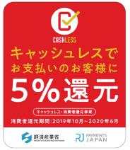 キャッシュレスで5%還元! 熊本の家具専門店 hanayura(野田家具 花ゆら)