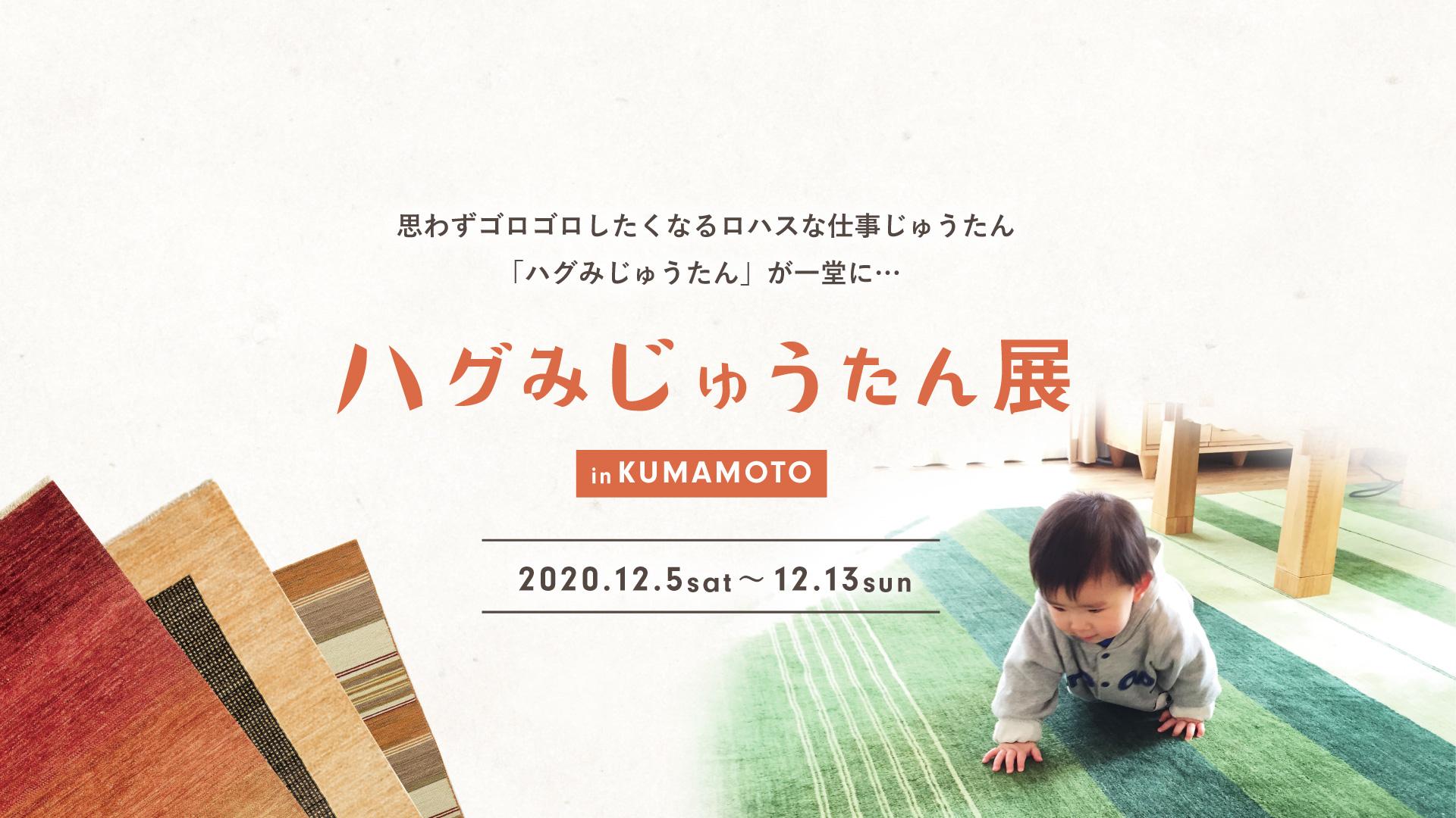 熊本県菊陽町のインテリア家具専門店「hanayura」はぐみじゅうたん