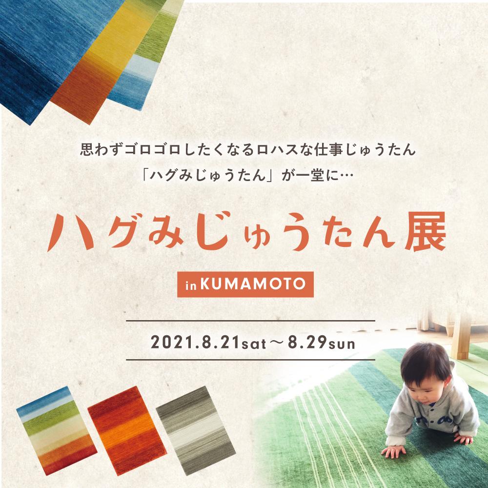 熊本県菊陽町のインテリア家具専門店「hanayura」ダイニング